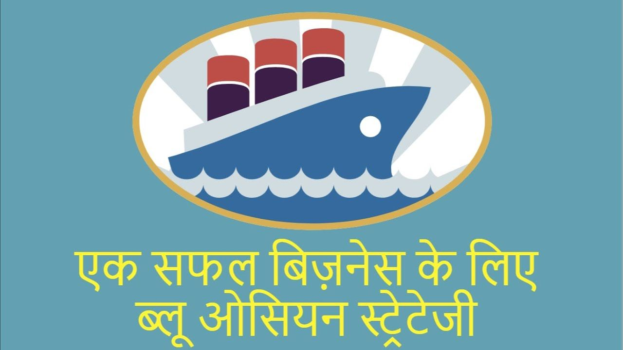 Blue Ocean Strategy in Hindi | Audiobook - YouTube | Hindi