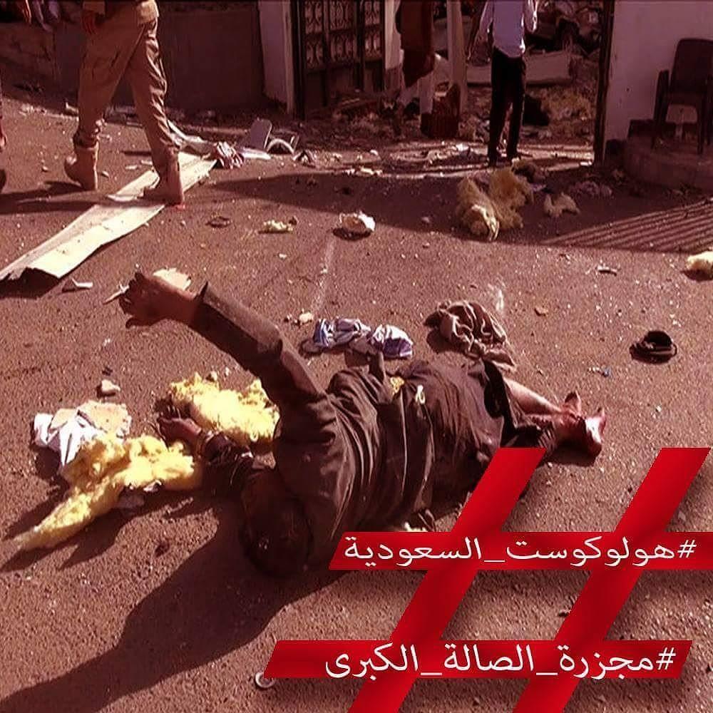 تضامن مع شعب اليمن أنشر مع الهاشتاغ #هولوكوست_السعودية  #مجزرة_الصالة_الكبرى #كلنا_يمن  @alsaudianet  Al-saudia.net
