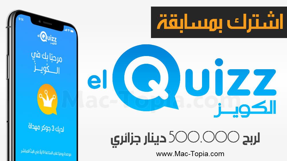 تحميل تطبيق الكويز Elquizz برنامج مسابقات جزائري للفوز بجوائز مالية للجوال ماك توبيا Electronic Products Phone Mac