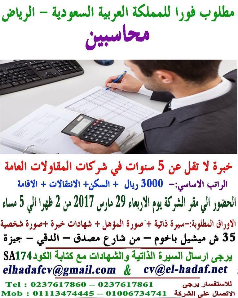 وظائف خالية بمرتبات عالية مطلوب فورا للسعودية الرياض محاسبين Blog Posts Blog Post