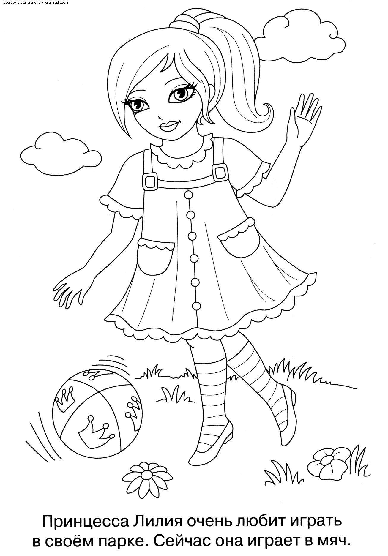 Сказочное королевство » Страница 5 » Раскраски для детей ...