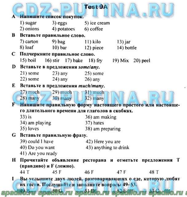 Гдз 8 класс по русскому языку е.в.малыхиной