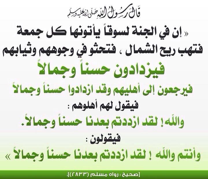 اللهم إنا نسألك الجنة ونعوذ بك من النار Islam Alhamdulillah Wisdom