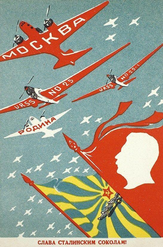 Поздравление с днем авиации в картинках сталинские соколы, днем полевых цветов