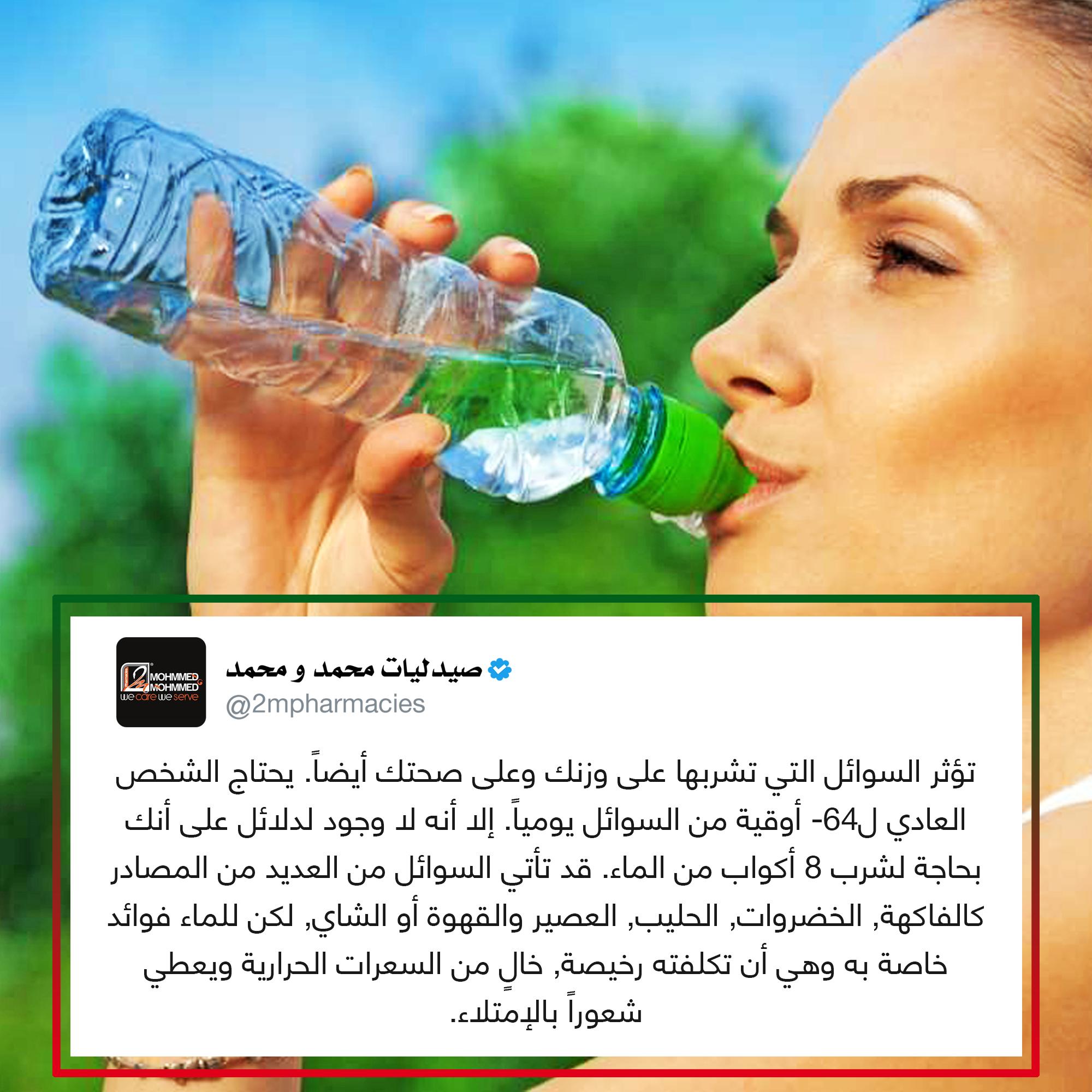 Pin By Mohmmed Mohmmed Pharmacies On Public العام Water Bottle Bottle Plastic Water Bottle