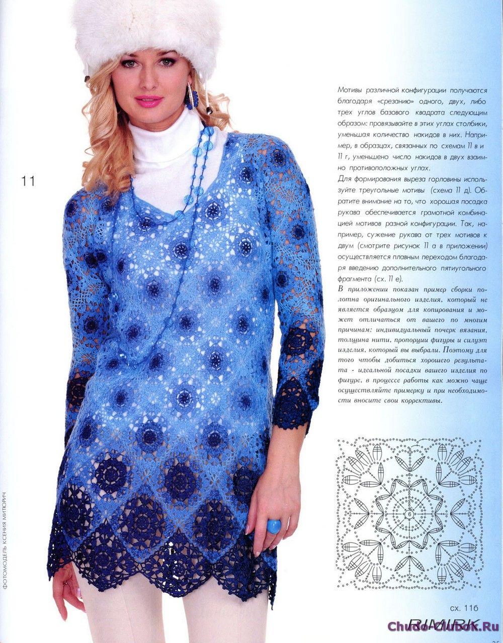 Журнал мод № 544(кофточки) | ЧУДО-КЛУБОК.РУ
