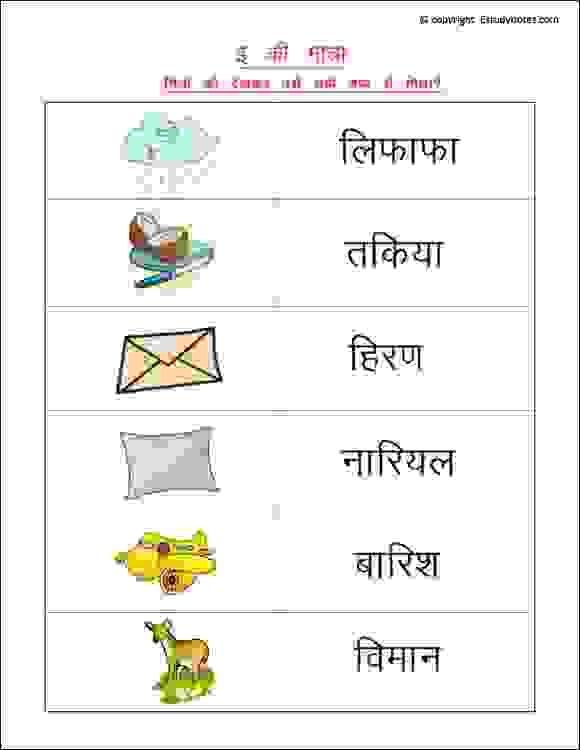 Hindi Matra Worksheets To Practice Choti I Ki Matra Ideal For Grade 1 Kids Or Those Learning Vowels In Hin Hindi Worksheets Hindi Language Learning Worksheets
