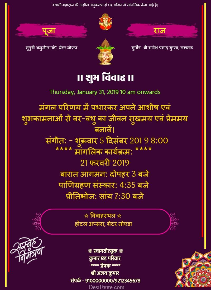Wedding Invitation Card Sample In Hindi Indian Wedding