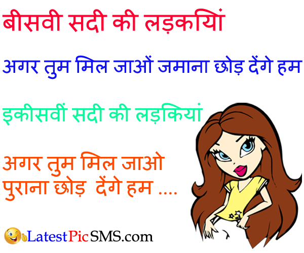 Hot Girl Engineer Funny Hindi Quotes Photos Funny Pics Funny