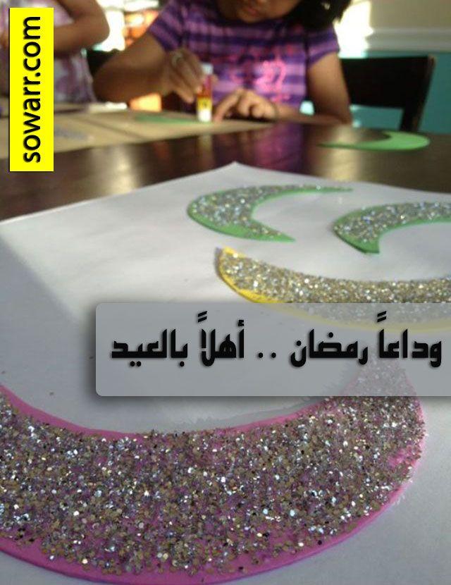 صور مضحكة صور اطفال صور و حكم موقع صور Arabic Quotes Cooking Recipes Cooking Recipes