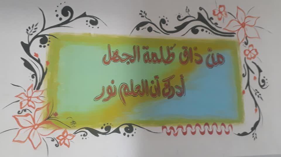 لوحات جداريه من ذاق ظلمة الجهل أدرك أن العلم نور مصطفى نور الدين Food Cake Desserts