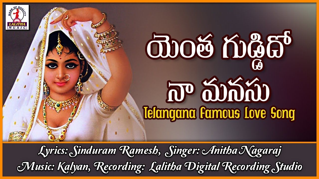 Yantha Guddido Na Telugu Love Songs | Telangana Dj Songs | Lalitha Audi...  | Songs, Love songs lyrics, All love songs