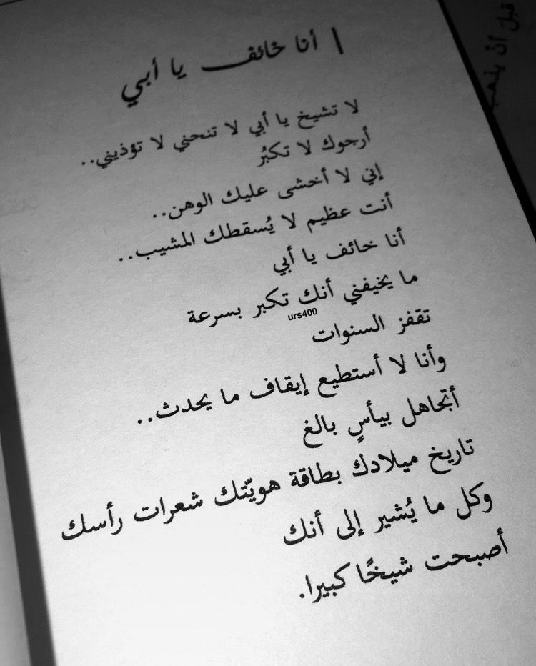 أنا خائف يا أبي تجزؤ لـ هاجد محمد Words Quotes Quotes Words