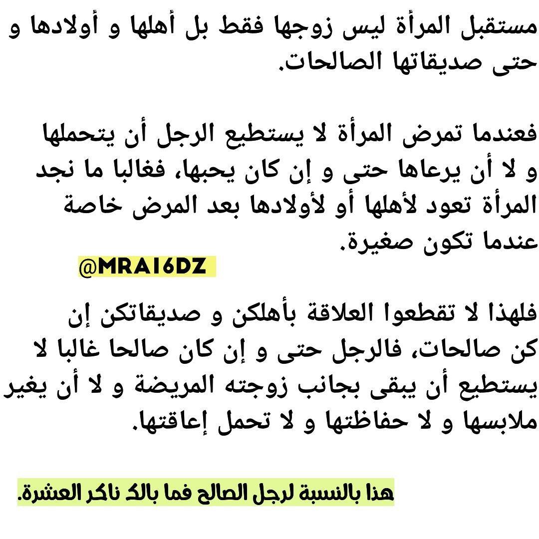 مستقبل المرأة في خطر Words Quotes Arabic Quotes