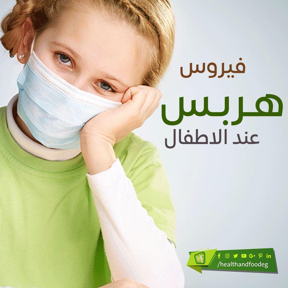 فيروس هربس عند الاطفال Baby Face Face Baby
