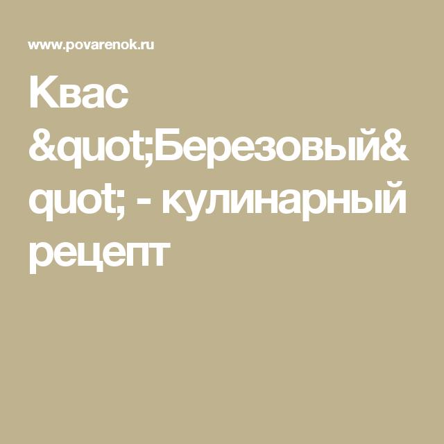 """Квас """"Березовый"""" - кулинарный рецепт"""