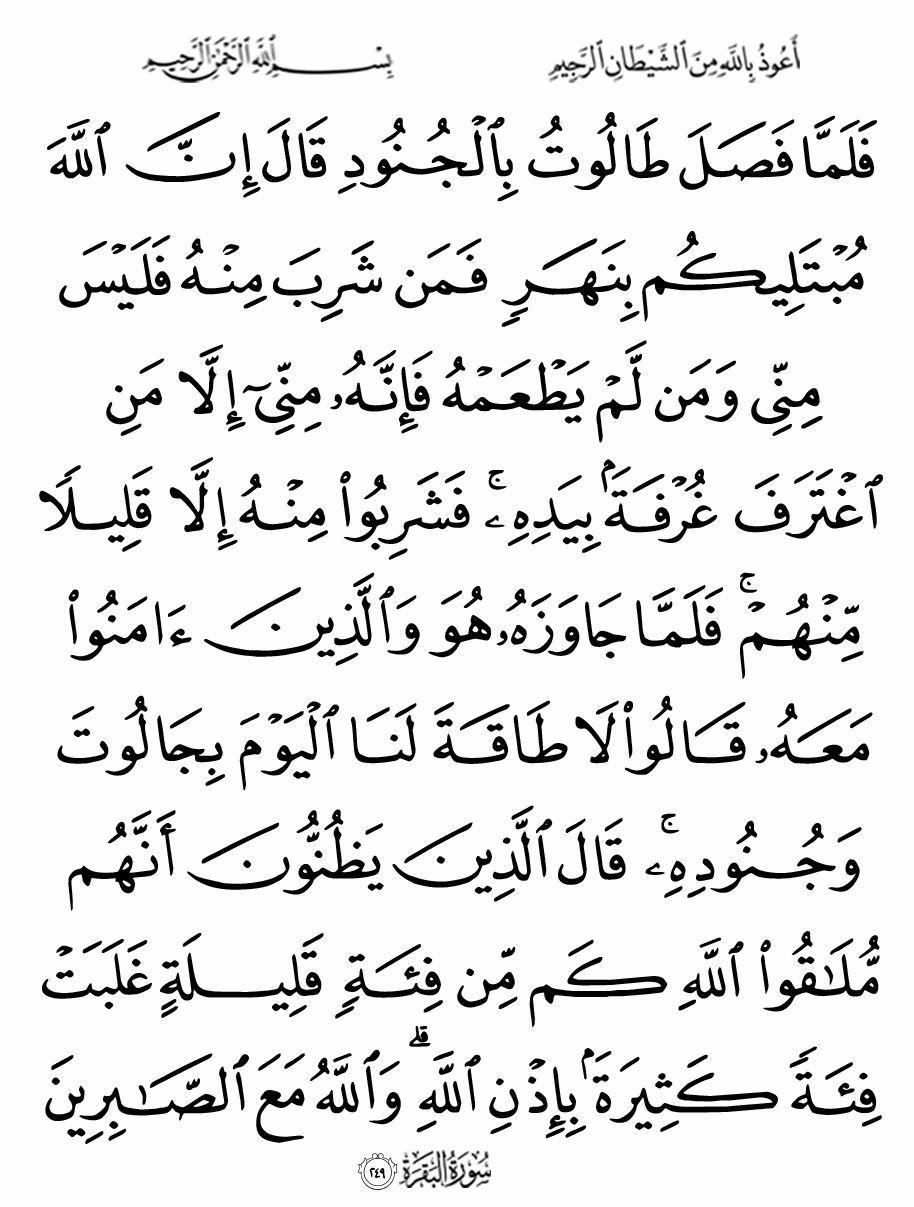 ٢٤٩ البقرة Math Math Equations Quran
