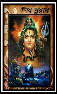 Shiv Mahapuran Pdf