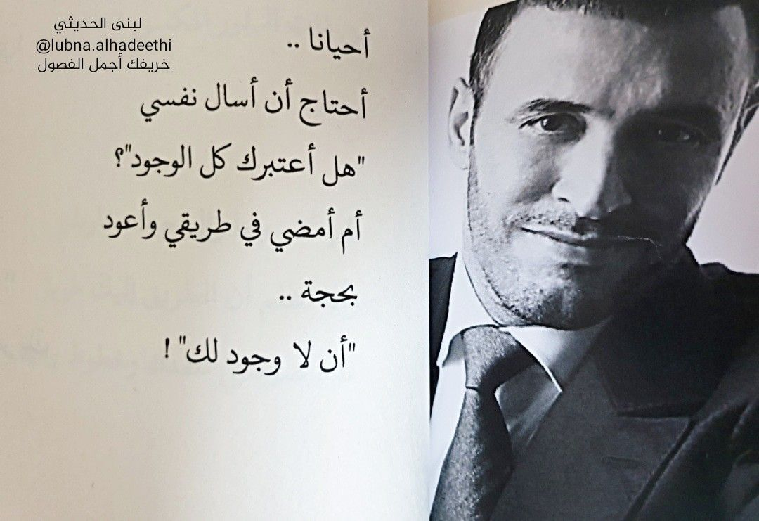 اقتباس كتاب خريفك أجمل الفصول لبنى الحديثي Arabic Quotes Quotes Fictional Characters