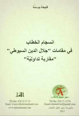 انسجام الخطاب في مقامات السيوطي فتحية بوسنة Pdf Arabic Calligraphy Calligraphy