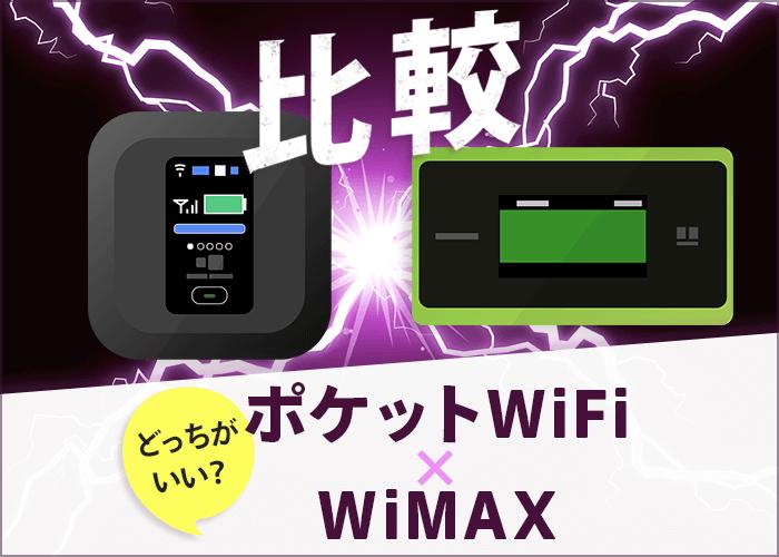 Wifi ga 違い