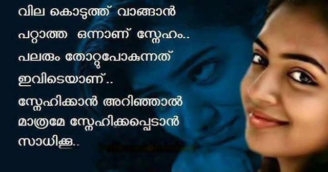 Malayalam Love Quotes | Love Images | Pinterest | Messages ...