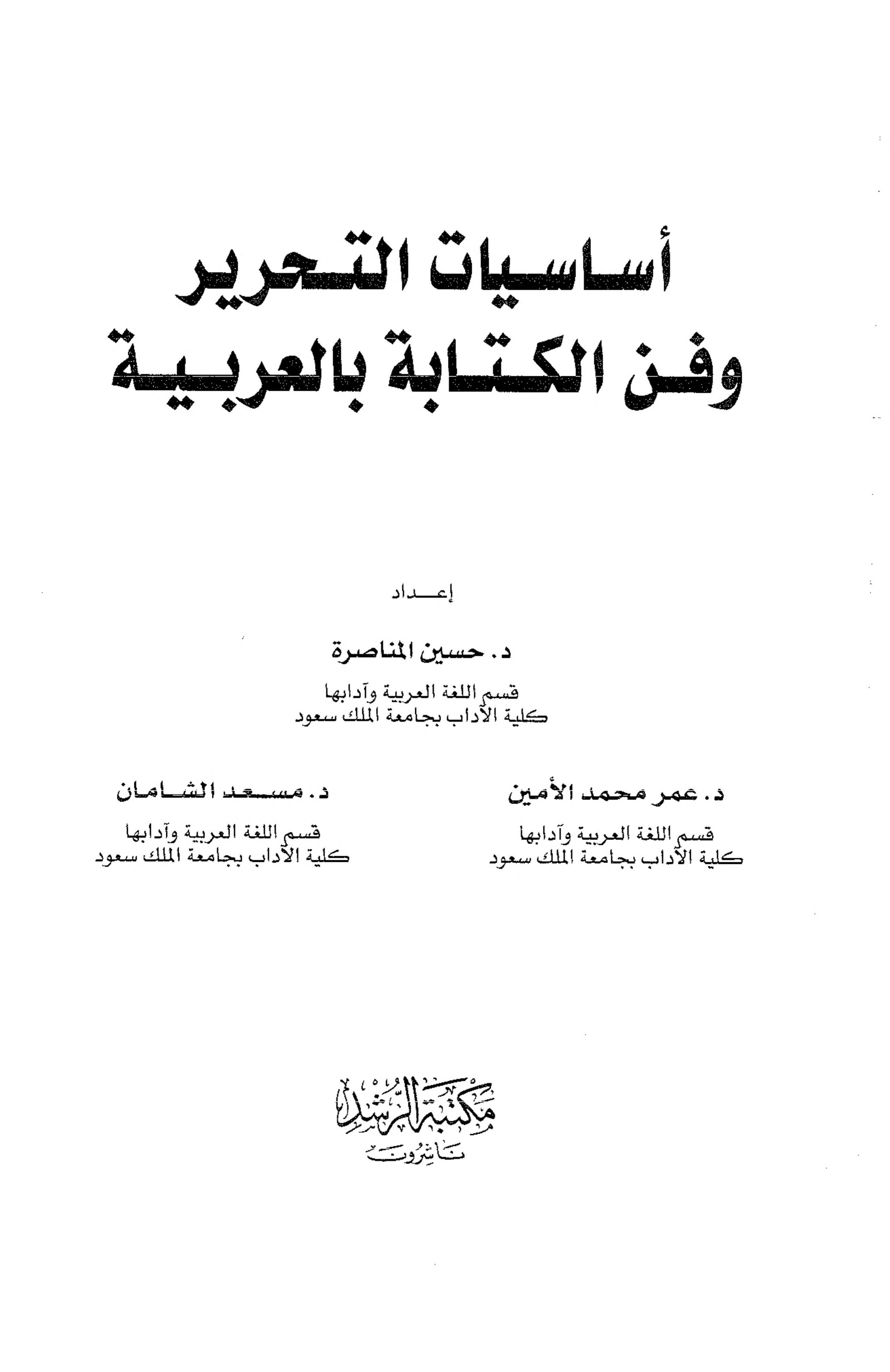 0070 Pdf كتاب أساسيات التحرير وفن الكتابة بالعربية Free Download Borrow And Streaming Internet Archive Pdf Books Reading Writing A Book Arabic Books