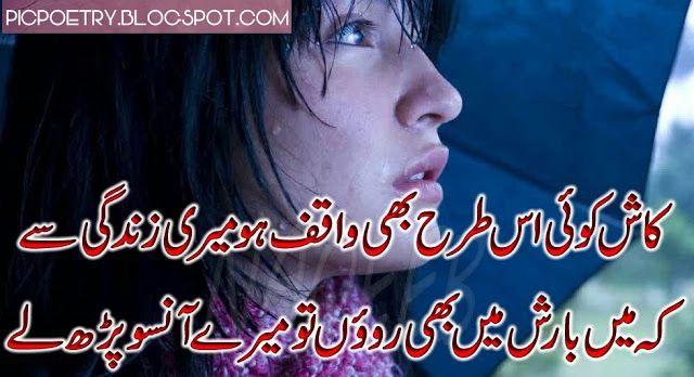 Pin by abdul majeed on barishbarsat urdu sad poetry pickpoetry sad urdu barish poetry pics about rain thecheapjerseys Gallery