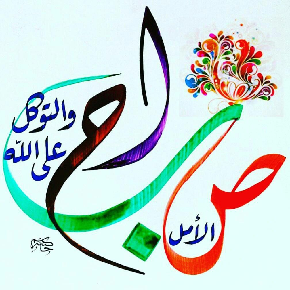 صباح الخير Greetings Calligraphy Art