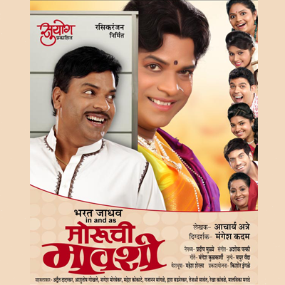 Production : Suyog Productions Producer : Sudhir Bhat