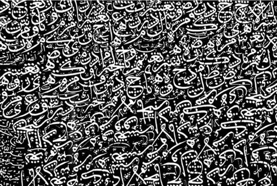 Nuqta Created By You For You Arabic Visual Art