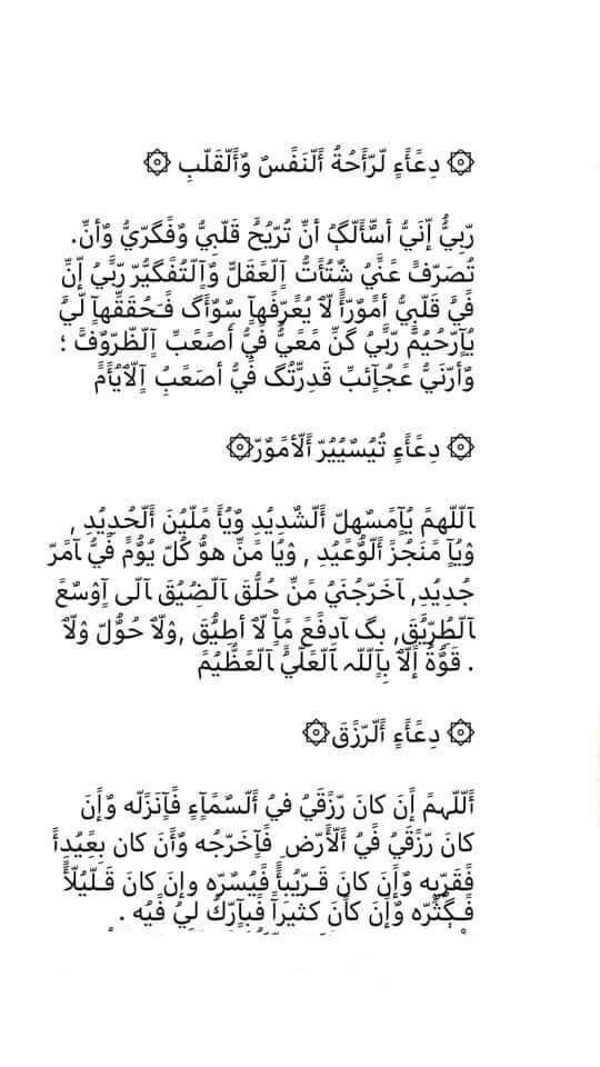 اجمل دعاء Quran Quotes Love Islamic Love Quotes Islamic Inspirational Quotes