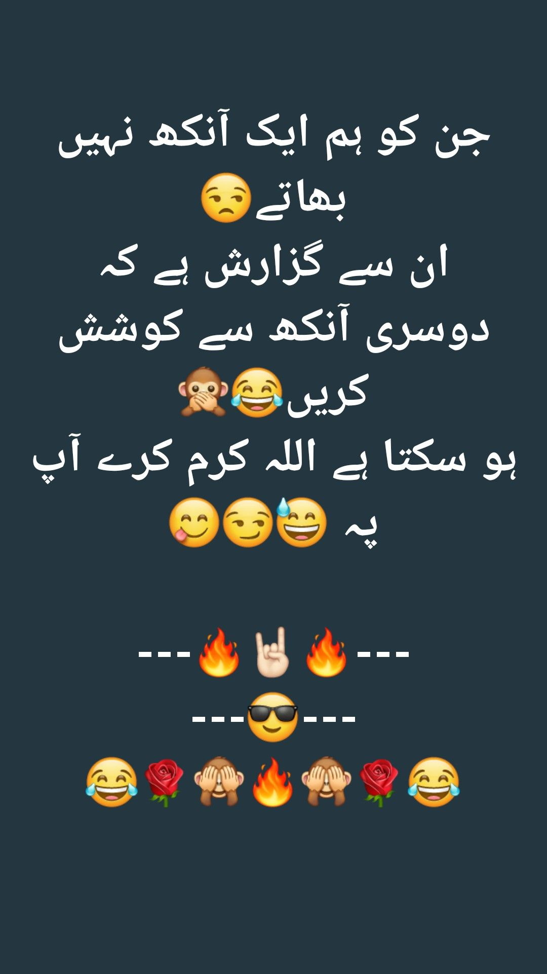 Pin By Samreen On My Board In 2020 Fun Quotes Funny Cute Funny Quotes Urdu Funny Quotes