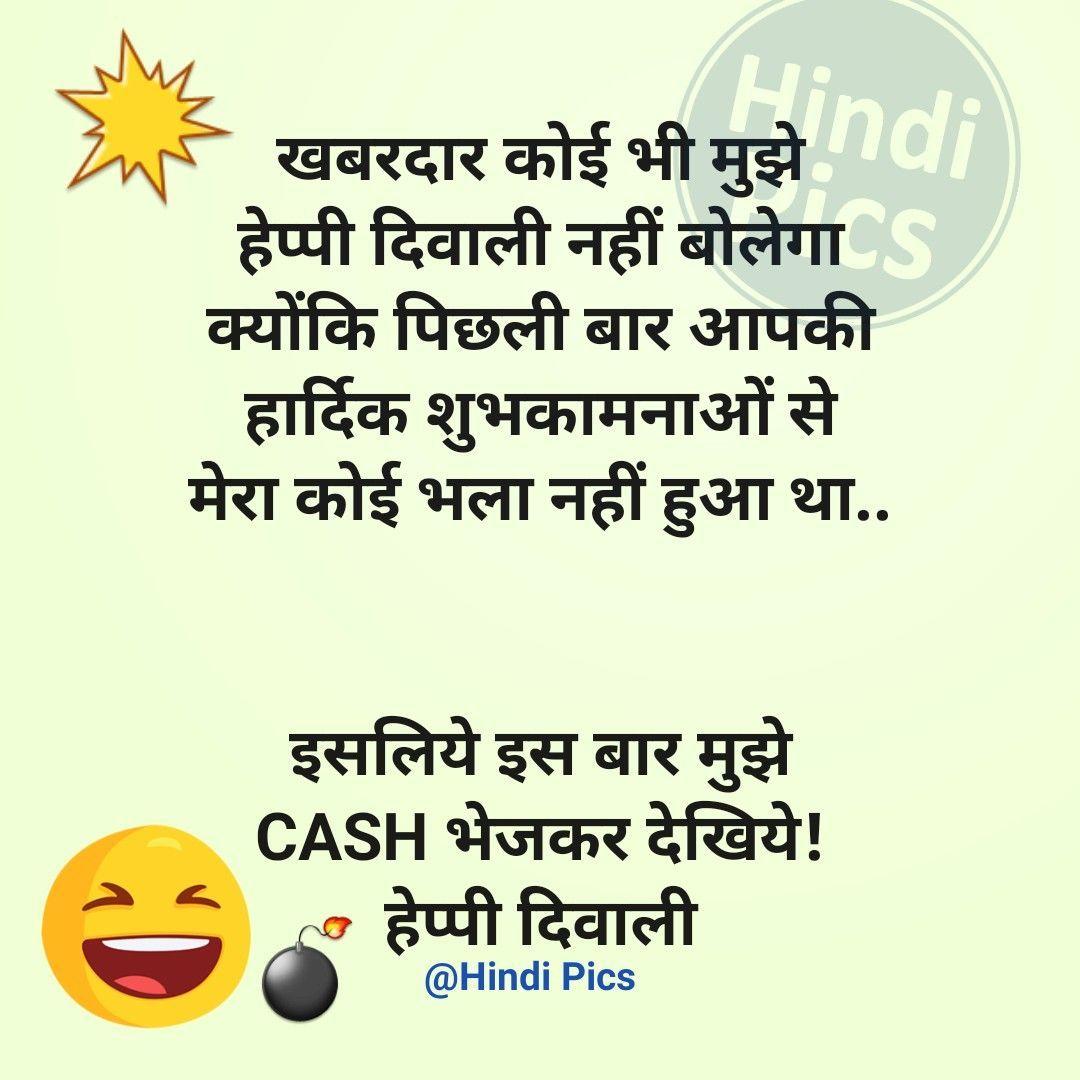 Diwali Jokes In Hindi Funny Status Quotes In 2020 Funny Status Quotes Funny Quotes Funny Quotes In Hindi