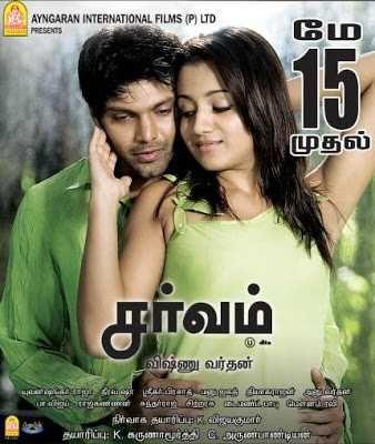 the international full movie in hindi 720p