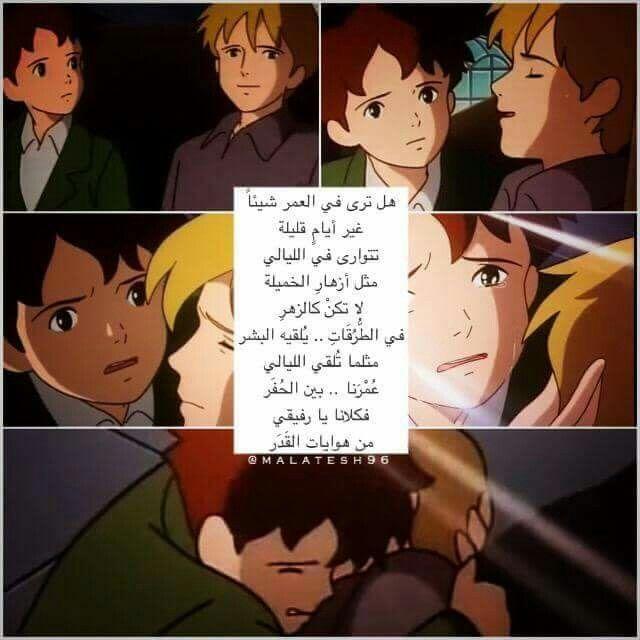 اقتباسات Cartoon Quotes Wonder Quotes Beautiful Arabic Words