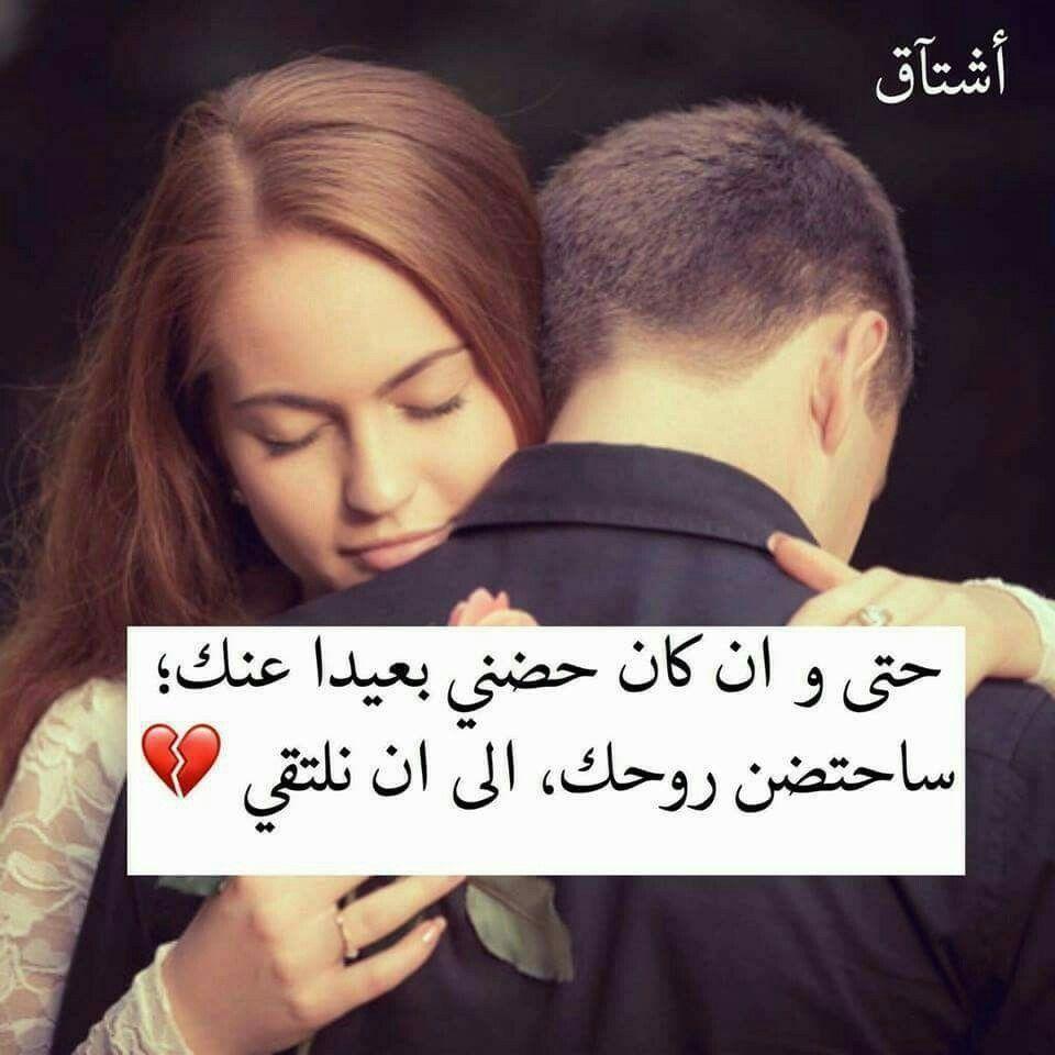 انت لي Romantic Words Love Quotes For Girlfriend Love Quotes For Him