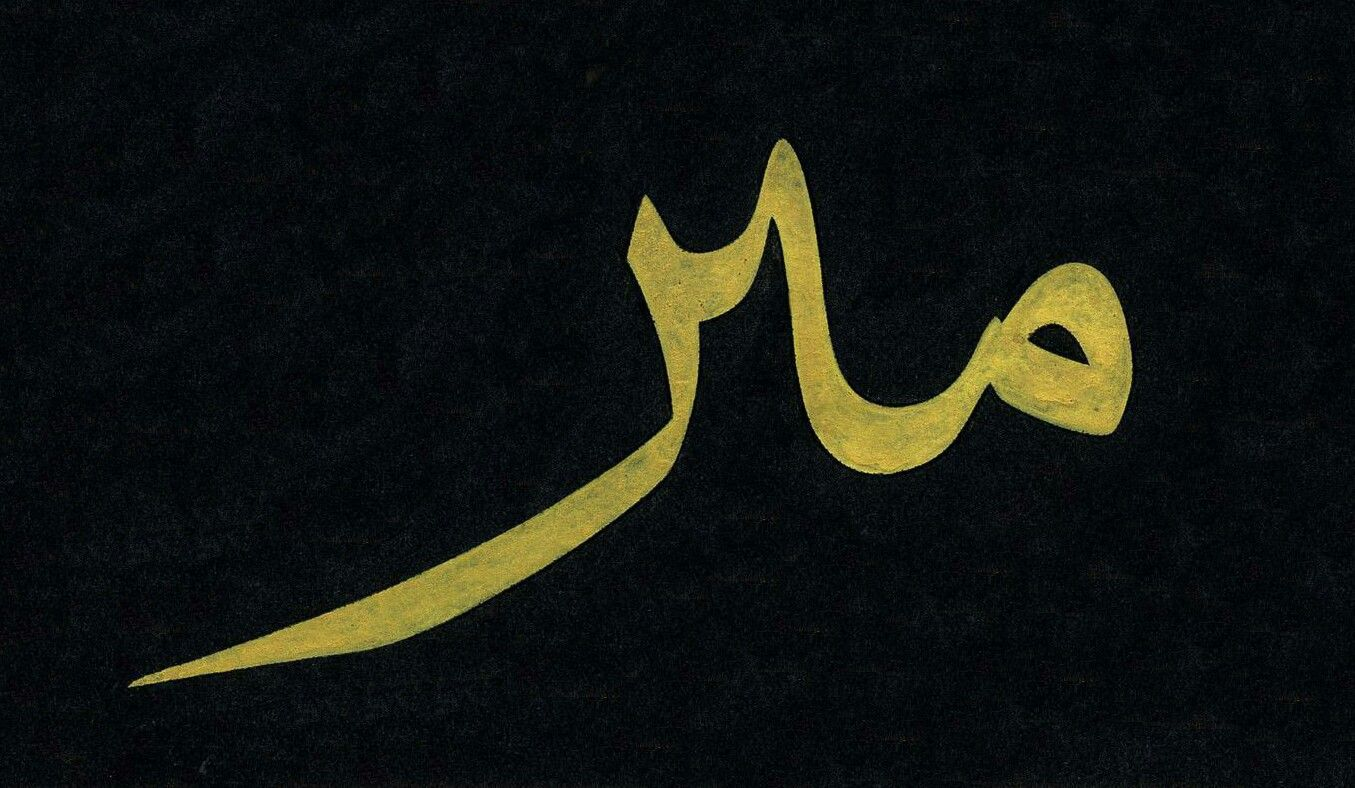 Pin Oleh Hokage Al Hasyimi Di Sami Efendi 2 Di