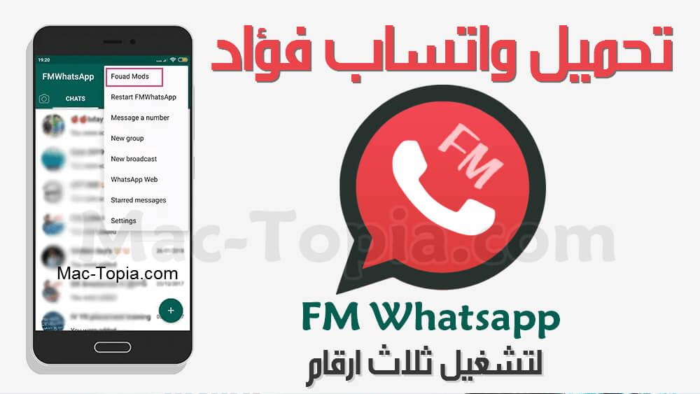 تنزيل برنامج Fm Whatsapp واتساب فؤاد لتشغيل رقمين اخر تحديث مجانا ماك توبيا Messages Electronic Products Mac