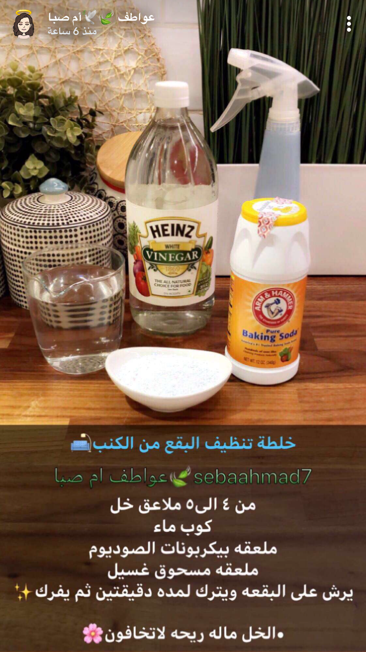 Pin By Arwa On ازاله البقع Cleaning Recipes House Cleaning Checklist Diy Home Cleaning