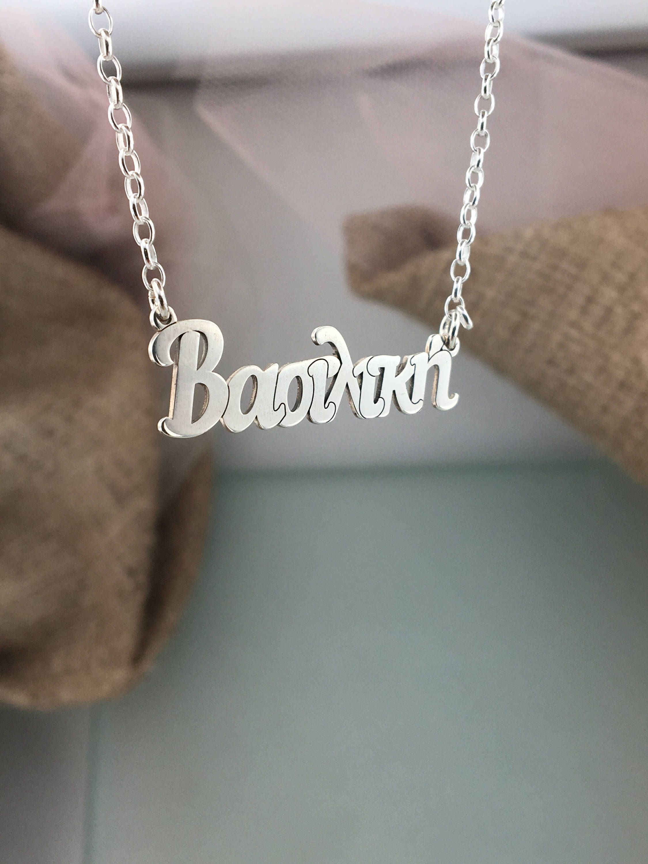 9b7a2d8c8311b Custom word necklace, Greek name necklace, Vasiliki name necklace ...