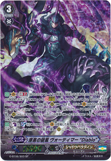 Whirlwind Of Darkness Vortimer Diablo Cardfight Vanguard