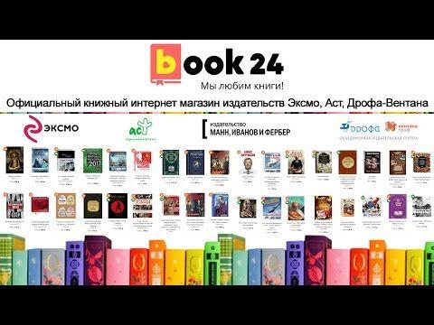 853049b0fe61 Book24 - книжный интернет-магазин. Бук 24 - официальный интернет магазин.