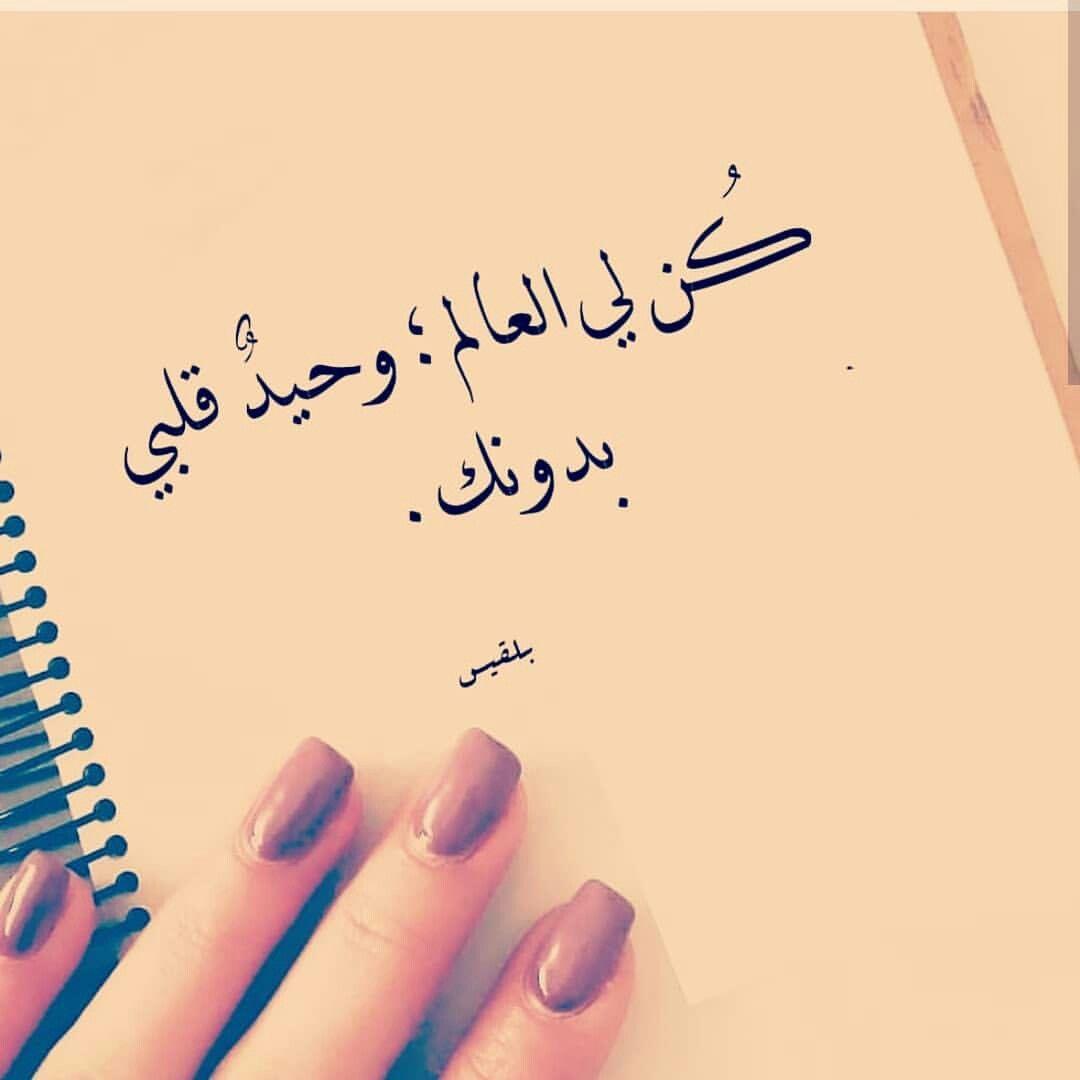 اشتقتلك Arabic Love Quotes Love Words Love Quotes