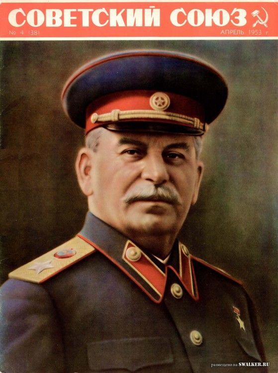 Журнал Советский Союз 04.1953