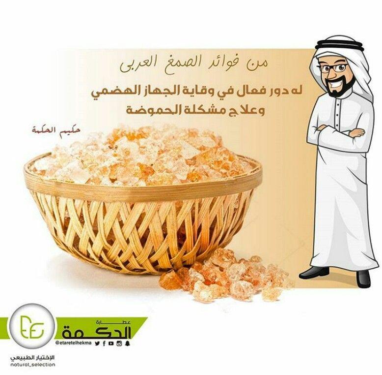 الصمغ العربي لة دور فعال فى وقاية الجهاز الهضمي وعلاج مشكلة الحموضة عطارة الحكمة الاختيار الطبيعي اعشاب طبيعية الص Natural Herbs Mixing Bowl Tableware