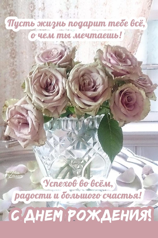 Pozdravleniya S Dnem Rozhdeniya Krasivye V Proze Pozdravitelnye Otkrytki Happy Birthday Birthday Happy