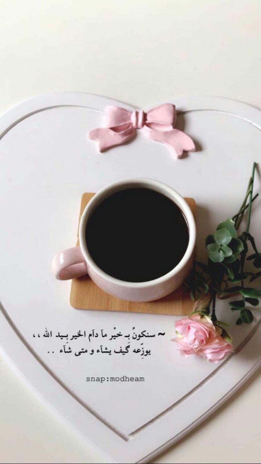 Pin By زخات المطر On باقة فرح Coffee Lover Arabic Quotes Beautiful Words