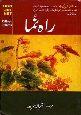 Ugc net urdu book pdf