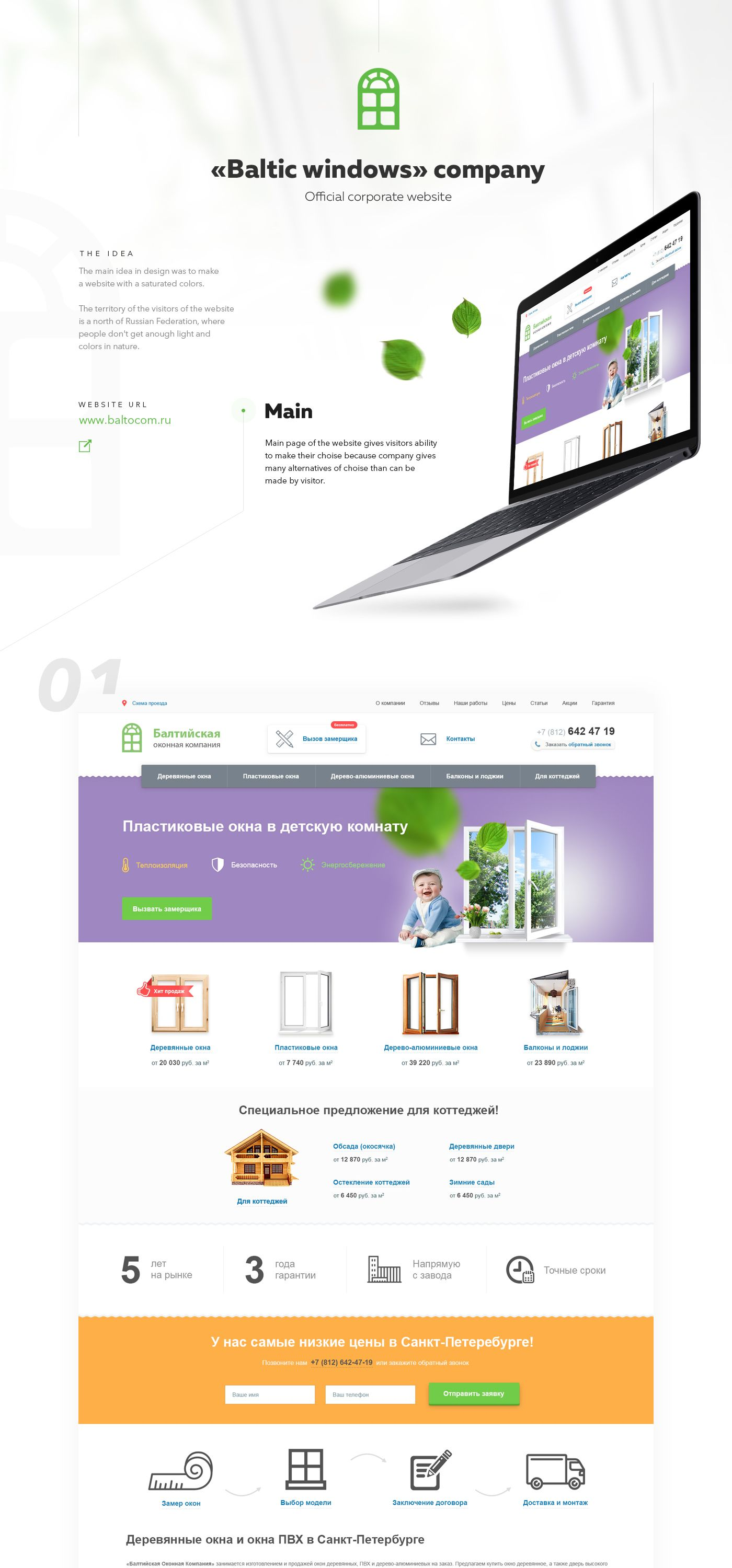 Corporate Website For Quot Baltic Windows Quot Company Was Done In Green And Some Other Bright Colors It Was Done Due To The Conclusi Veb Dizajn Sajt Dizajn